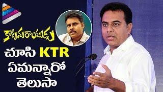 Watch: KTR Reaction After watching 'Katamarayudu' Movie - ..