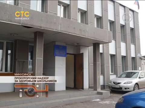 Прокурорский надзор за здоровьем школьников