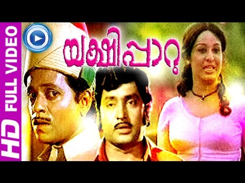 Malayalam Full Move | Yakshi Paaru | Sheela,M.G.Soman | Evergreen Malayalam Movies