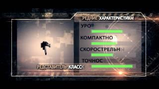 Оружие: Штурмовые винтовки - Combat Arms / Трейлеры