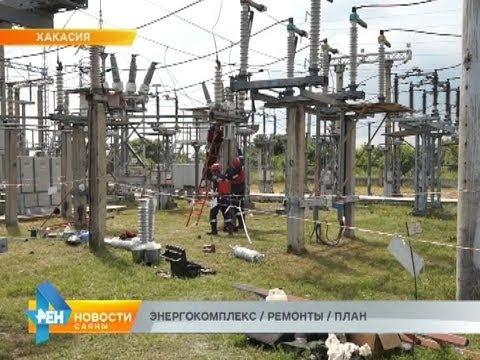 ЭНЕРГОКОМПЛЕКС / РЕМОНТЫ / ПЛАН