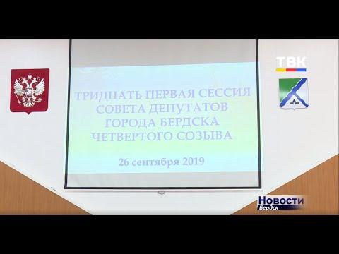Бердские депутаты не стали обсуждать проект нового Генплана