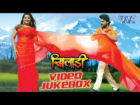 खिलाडी - Khiladi - Video JukeBOX - Khesari Lal - Bhojpuri Hot Songs 2016 new