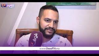 الفنان عصام سرحان: الاشتغال في الملاهي الليلية ماشي عيب | بــووز