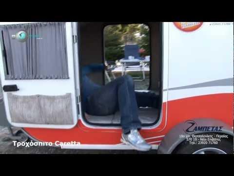 GoGreeceWebTv: Τροχόσπιτο Caretta