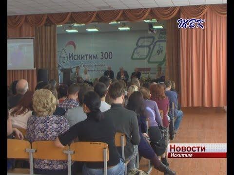 Искитимцам представили новый учебник по истории Новосибирской области