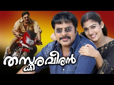 Thaskaraveeran 2005 Full Malayalam Movie | Malayalam Movies Online