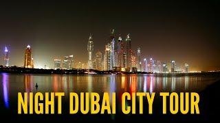 Экскурсия по ночному Дубаю