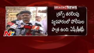 AP DGP Sambasiva Rao Sensational Comments over Drugs Mafia..