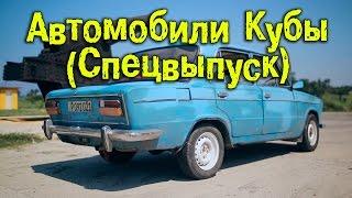 Автомобили Кубы (Спецвыпуск) . Mighty Car Mods на русском