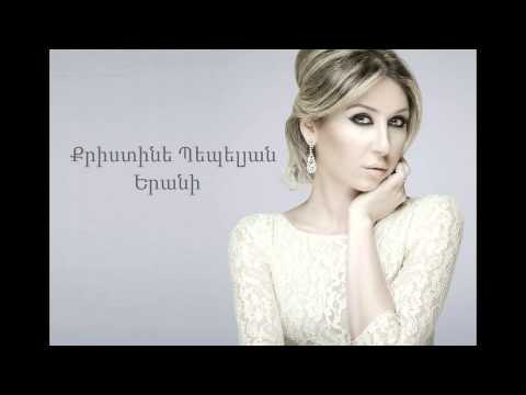 Christine Pepelyan - Yerani // Audio //