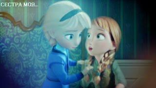 Frozen:Анна и Эльза Сестра моя