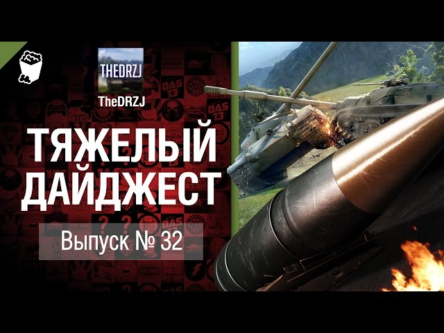 Тяжелый дайджест №32 - от TheDRZJ [World of Tanks]