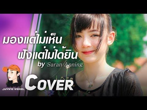 Jannina W Cover By Saran Anning (hot Girl Thái Lan 15t Ra Mắt Cover Mới Chỉ 2 Ngày Đã Đạt 7 Triệu View )