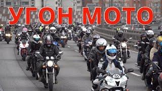 Угон мотоцикла на спор Угона Нет. Защита авто от угона.