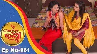 Ama Ghara Laxmi | Full Ep 661 | 19th June 2018 | Odia Serial – TarangTV