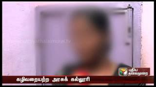 Women's College in Chennai without Toilet Facilities view on youtube.com tube online.