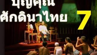 7 บุญคุณศักดินาไทย ตอนที่ 7