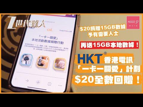 $20捐贈15GB數據予有需要人士 HKT香港電訊「一卡一關愛」計劃 $20全數回贈!再送15GB本地數據!1010 csl HKT pccw Sim for Love 1010 5g csl 5g