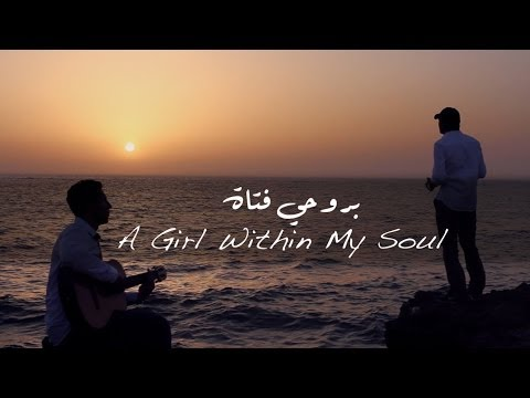 image vidéo Abdulrahman Mohammed&Mohab Omer-A Girl Within My Soul بروحي فتاة-عبدالرحمن محمد ومهاب عمر
