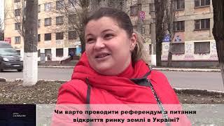 Чи потрібно проводити референдум стосовно відкриття ринку землі в Україні?