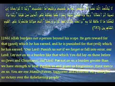 Last 3 Verses of Surah Baqarah (Hasan bin Abdullah) BEAUTIFUL RECITATION, MASHALLAH