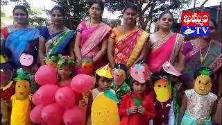 ఖమ్మం న్యూ వరల్డ్ హైస్కూల్ లో పండ్ల దినోత్సవం (వీడియో)