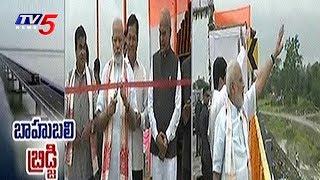 PM Modi Inaugurates India's Longest Bridge 'Dhola-Sadiya' In Assam