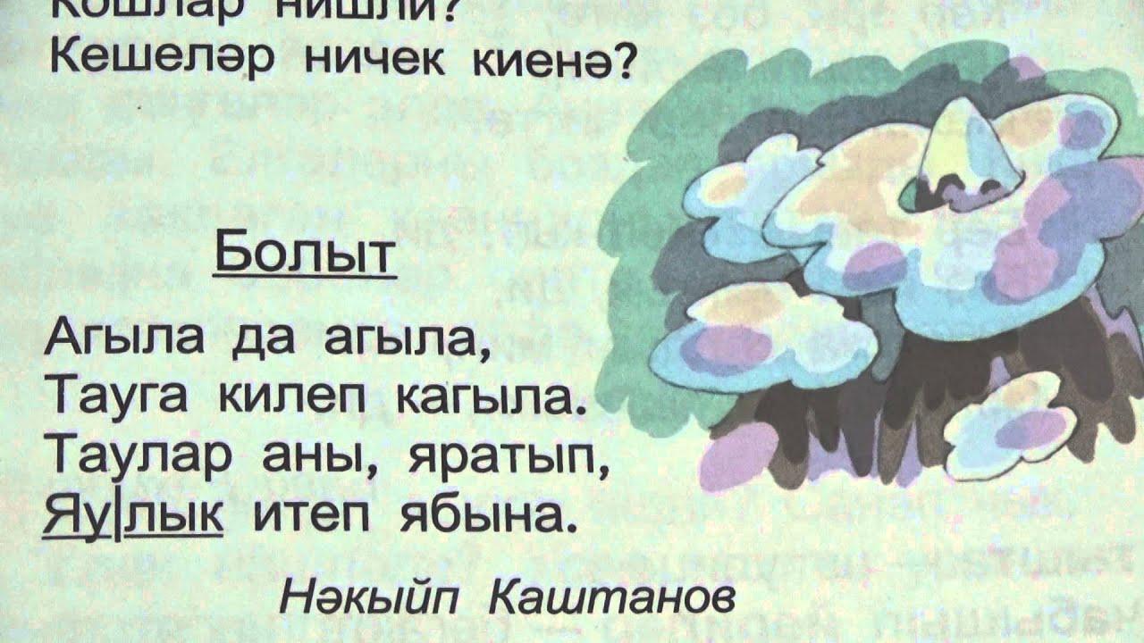 minem-tugan-zhirem-turinda-sochinenie