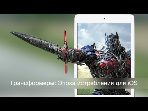 [99 сек.] Трансформеры: Эпоха истребления для iPhone/iPad