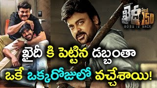 Ram Charan Full Happy with Khaidi No 150 First Day Collections | Huge Profits