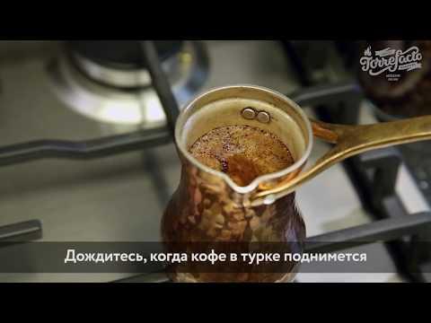 Как сварить кофе в турке правильно и вкусно рецепты пошагово