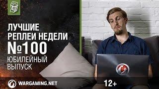 Лучшие Реплеи Недели с Кириллом Орешкиным #100