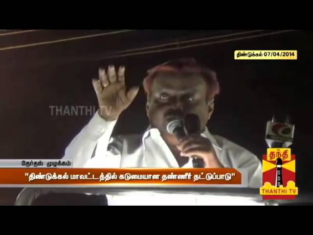 DMDK Chief Vijaykanth's Election Campaign At Dindigul