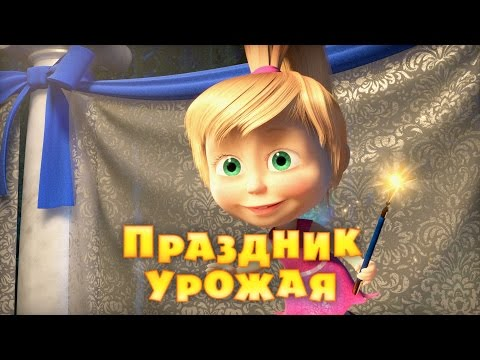 Máša a medvěd - 50 - Sběr úrody