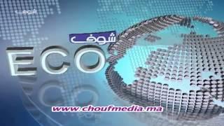 شوف إيكو01-01-2013   إيكو بالعربية