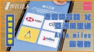 [2019] 教你點兌 滙豐獎賞錢 到 亞洲萬里通 Asiamiles 最著數!多做一個動作,多25%里數! (附完整教學)