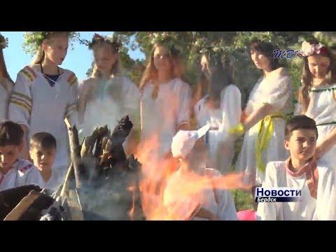 Праздник Ивана Купалы - бердчане не забывают традиции предков