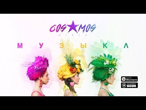 COSMOS girls — Музыка