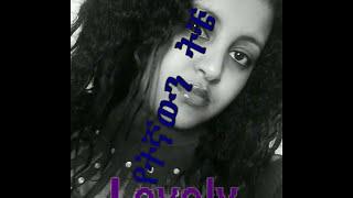 "Terefe Assefa  - Yemiwedlsh ""የምወድልሽ"" (Amharic)"
