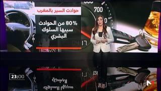 حصيلة حرب الطرقات في المغرب بلغة الأرقام
