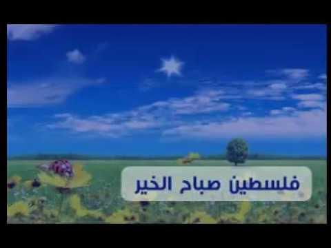فلسطين صباح الخير 4.10.2016