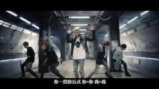 防彈少年團BTS - Danger MV 繁體中字 YouTube 影片