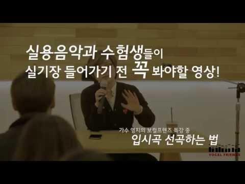 한양대 실용음악과 교수 영지