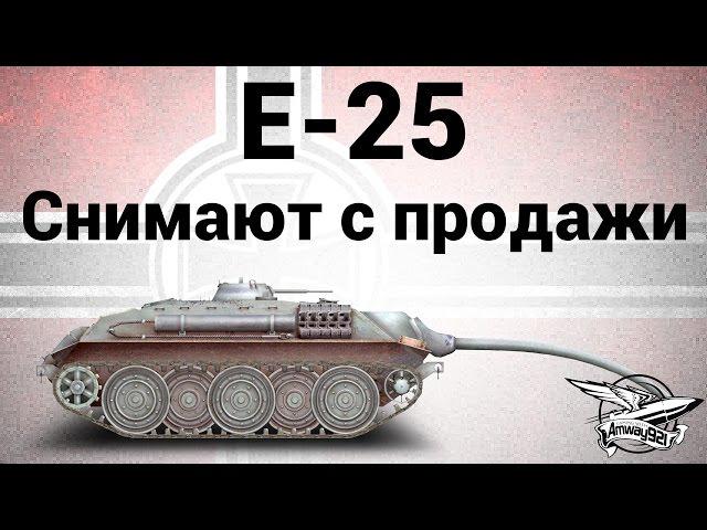Обзор ПТ Е 25 от Amway921WOT в World of Tanks (0.9.4)