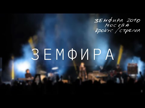 Смотреть клип Земфира - Земфира (live)