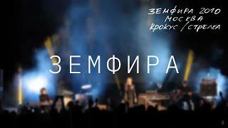 Земфира - Земфира (live)