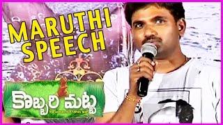 Maruthi Speech At Kobbari Matta Movie Opening