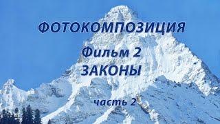 Фотокомпозиция - фильм 2 - часть 2