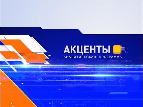 Информационно-аналитическая программа «Акценты»